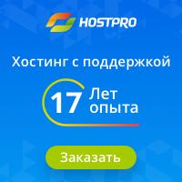 Linux Хостинг от HostPro