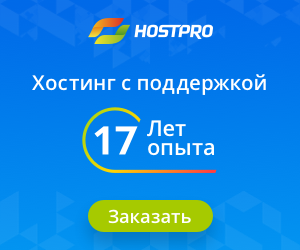 Linux Хостинг от HostPro